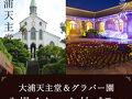 [お得情報]長崎バスターミナルホテル