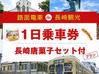 ★路面電車1日乗車券&長崎唐菓子3点付きプラン★≪朝食付き≫