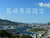 ◇地元に泊まろう◇おひとり様6000円!長崎県民限定プラン