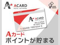 ◇入会募集中◇公式サイト予約で【Aカード】ポイントが貯まる!