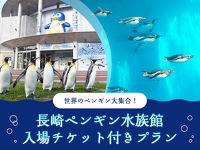 長崎ペンギン水族館入場チケット付きプラン≪朝食付き≫