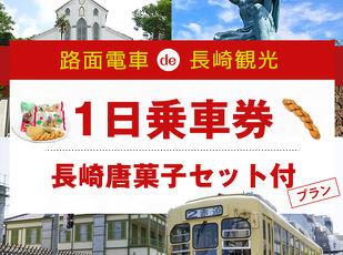 ★路面電車1日乗車券&長崎唐菓子3点付きプラン★≪朝食付き≫ 写真