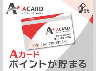 ◇入会募集中◇公式サイト予約で【Aカード】ポイントが貯まる! 写真