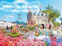 ラワーフェスティバル夢の街プラン★花冠・季節のパフェ・朝食付