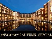 ホテルヨーロッパ AUTUMNスペシャルプラン(朝食付き)