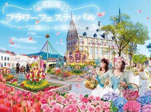 【花に包まれる夢の世界】フラワーフェスティバル夢の街プラン 写真
