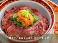 ミシュランガイド熊本・大分2018特別版に二つ星にて掲載!