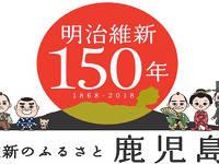 【期間限定】明治維新150周年記念特典付プラン