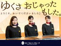 【期間限定】★無料宿泊券プレゼント★カップルプラン★