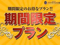 【期間限定】★無料宿泊券プレゼント★シングルステイプラン★