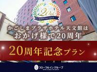 プラザ20周年♪【11時まで・リポD・ラングドシャ付プラン】