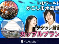 大人気!!鹿児島水族館いおワールドチケット付☆カップルプラン