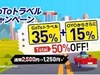 【Go Toトラベル】OYOなら最大50%オフ!