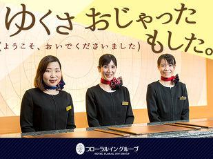 【期間限定】★無料宿泊券プレゼント★シングルステイプラン★ 写真