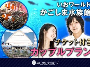 大人気!!鹿児島水族館いおワールドチケット付☆カップルプラン 写真