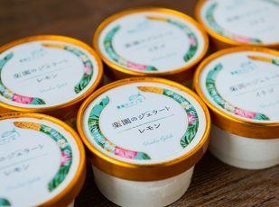 11時チェックアウト☆大好評☆自社農園産ジェラート付きプラン 写真