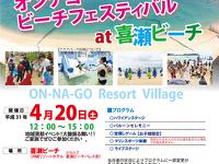 【入場無料】オンナゴ・ビーチフェスティバル at 喜瀬ビーチ