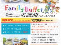 【ディナー】GWファミリーブッフェ★チビっ子お子様無料