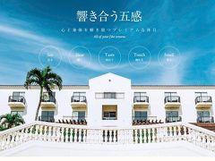 恩納・読谷のホテル
