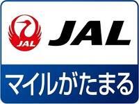 期間限定!お得にJMB400マイルGET!!