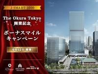TheOkuraTokyo開業記念ボーナスマイルキャンペーン