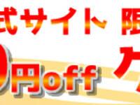 【11月26日まで】公式サイト限定2,000円OFFクーポン