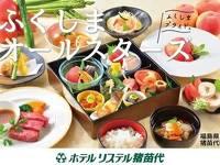 <GoTo対象>【ふくしまプライド】福島食材を五感で楽しむ♪