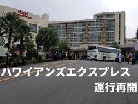 無料送迎バス「ハワイアンズエクスプレス」運行再開!