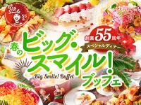 ~創業55周年特別企画~ 春のビッグ・スマイル!ブッフェ