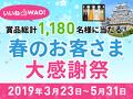 [お得情報]かんぽの宿岐阜羽島