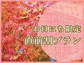 [お得情報]熱海伊豆山温泉 ハートピア熱海