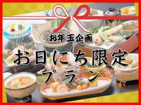 新春お年玉 【海側おまかせ部屋】1泊2食付12,500円~!