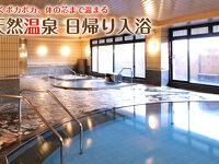 日帰り入浴のご案内 5F大浴場(10:30~16:00)