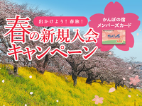 春の新規入会キャンペーン♪1,000ポイント&売店利用券進呈