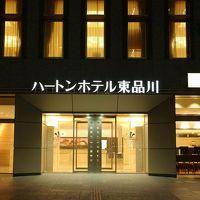 ハートンホテル東品川 写真