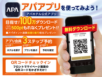 アパホテル公式アプリ初回登録で500ポイントプレゼント!