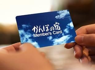うれしいお得がいっぱい!かんぽの宿メンバーズカード 写真