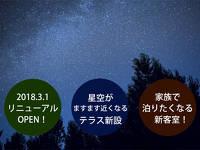 1泊2食¥9800~ !星空がますます近くなるテラス新客室