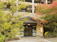 強羅温泉のホテル