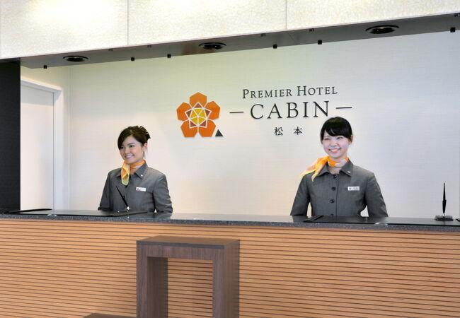 プレミアホテル-CABIN-松本 写真