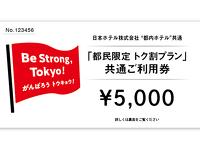 「都民限定 トク割プラン」朝食無料&5,000円分の利用券付