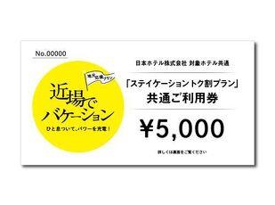 「ステイケーショントク割」室料50%割引│5000円分利用券 写真