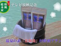 【和風総本家】テレビ出演記念プラン販売開始♪