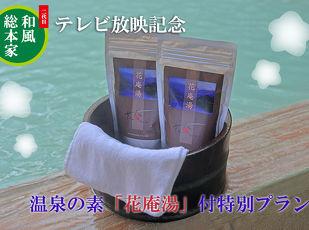 【和風総本家】テレビ出演記念プラン販売開始♪ 写真