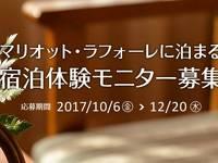 ★★マリオット・ラフォーレに泊まる宿泊体験モニター募集★★