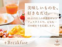 健康朝食付きプラン