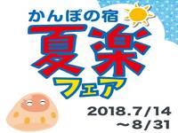 かんぽの宿 夏楽フェアがお得!!今すぐ公式HPでチェック!!