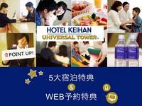 公式サイトのご予約が一番お得!5大宿泊特典&WEB予約特典