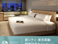 都シティ 東京高輪開業記念 リゾートクーポン+温泉入浴券付