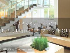 有明・新木場のホテル